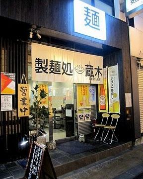 製麺処 蔵木 image