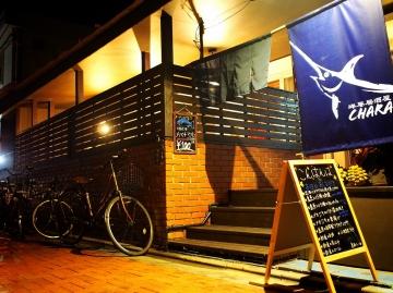 洋風居酒屋CHARA image