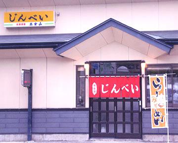 じんべい食堂(ジンベイショクドウ) - 会津若松/喜多方 - 福島県(ラーメン・つけ麺)-gooグルメ&料理
