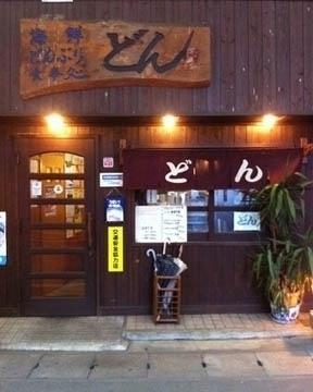 海鮮丼 どん image