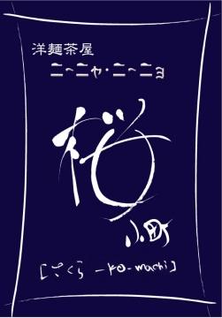 桜小町 大垣店(サクラコマチオオガキテン) - 西濃 - 岐阜県(パスタ・ピザ)-gooグルメ&料理