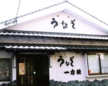 うなぎ一力綾 image