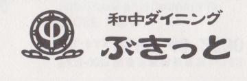 和中ダイニング ぶきっと(ワチュウダイニングブキット) - 知多半島/西尾/蒲郡 - 愛知県(その他(中華),鍋料理)-gooグルメ&料理