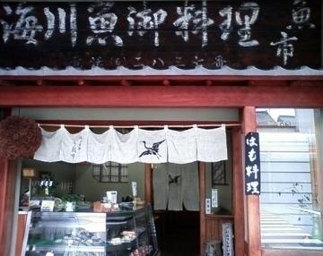 うお市(ウオイチ) - 祇園/東山 - 京都府(和食全般)-gooグルメ&料理