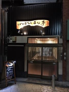 正心亭(ショウシンテイ) - 豊中/吹田 - 大阪府(おでん)-gooグルメ&料理