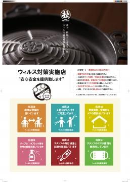 松尾ジンギスカン琴似店(マツオジンギスカンコトニテン) - 琴似/八軒 - 北海道(ジンギスカン)-gooグルメ&料理