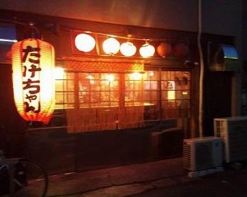 たけちゃん(タケチャン) - 門司区/小倉南区 - 福岡県(鶏料理・焼き鳥)-gooグルメ&料理
