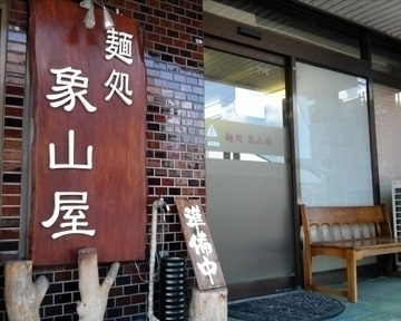 麺処 象山屋(メンドコロゾウザンヤ) - 長野 - 長野県(ラーメン・つけ麺)-gooグルメ&料理