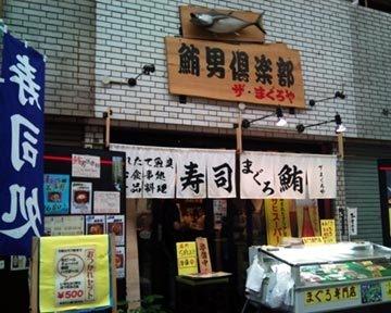 鮪 男倶楽部 image