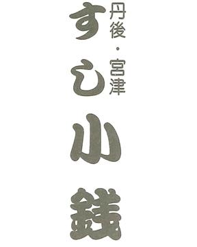 すし小銭 image