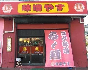 ら~麺味噌やす(ラーメンミソヤス) - 仙台市周辺 - 宮城県(ラーメン・つけ麺)-gooグルメ&料理