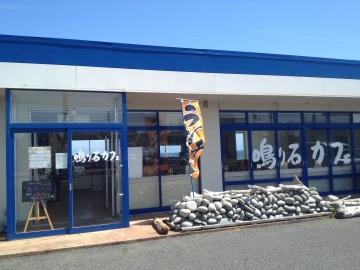 鳴り石カフェ image