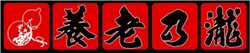 養老乃瀧 西八王子店(ヨウロウノタキニシハチオウジテン) - 八王子 - 東京都(居酒屋,その他(和食))-gooグルメ&料理