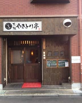 大阪やきとり亭 北巽店