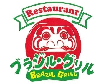 ブラジル・グリル image