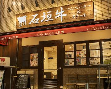 CORNER'S GRILL 千歳烏山店(コーナーズグリル チトセカラスヤマテン) - 成城 - 東京都(ハンバーグ・ステーキ)-gooグルメ&料理