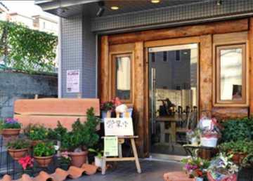 沖縄料理がじゅまるの木 image