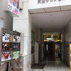 ダーツアップ 大宮店 image