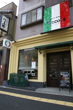 Eccola(エッコラ) - 東大阪 - 大阪府(イタリア料理,バー・バル,パスタ・ピザ)-gooグルメ&料理