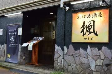東口居酒屋 楓 image