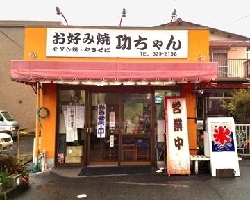 功ちゃん image