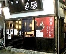 武膳 千歳烏山店(ブゼンチトセカラスヤマテン) - 成城 - 東京都(そば・うどん)-gooグルメ&料理
