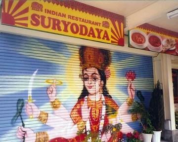 本場インド料理 SURYODAYA image