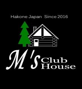 M's Club House(エムズクラブハウス) - 箱根 - 神奈川県(洋食)-gooグルメ&料理