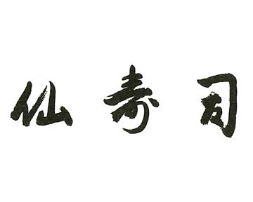 仙寿司 image