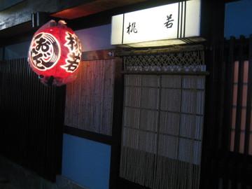 桃若 image