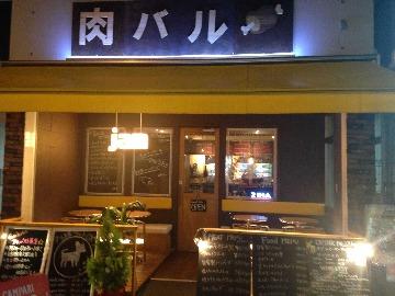 ジャムズ バル(ジャムズバル) - 心斎橋/堀江 - 大阪府(バー・バル,焼肉)-gooグルメ&料理