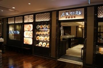 広東炒麺南国酒家JRおおいたシティ店