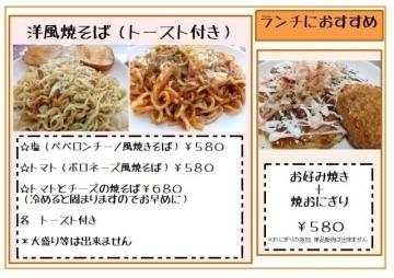まよねーず(マヨネーズ) - 銚子周辺 - 千葉県(たこ焼き・焼きそば)-gooグルメ&料理