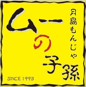 月島もんじゃ ムーの子孫 札幌店