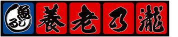 魚じるし 養老乃瀧 押上店(サカナジルシヨウロウノタキオシアゲテン) - 錦糸町/曳舟 - 東京都(居酒屋,その他(和食))-gooグルメ&料理