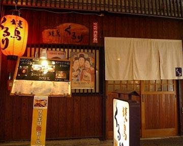 焼鳥くるり(ヤキトリクルリ) - 八幡西区 - 福岡県(鶏料理・焼き鳥)-gooグルメ&料理