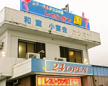 レストラン 国 image