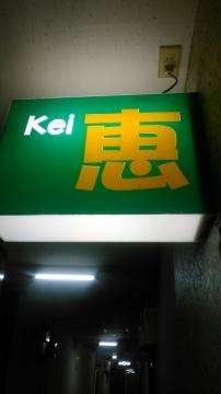 恵 kei(ケイ) - 厚別 - 北海道(その他)-gooグルメ&料理