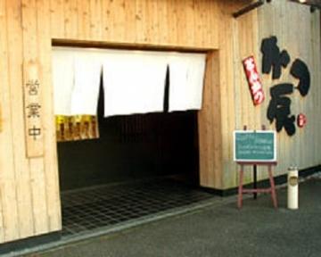 かつ辰 交野店 image