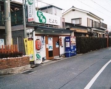おやじ居酒屋だよね(オヤジイザカヤダヨネ) - 青梅/福生/奥多摩 - 東京都(居酒屋,その他(和食))-gooグルメ&料理