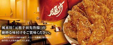 風来坊 一宮店 image