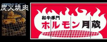 ホルモン 月蔵(ホルモンツキクラ) - 東灘/六甲アイランド - 兵庫県(もつ料理,焼肉)-gooグルメ&料理