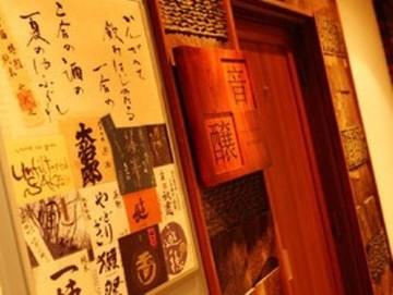 Sake Kaiseki 醸音‐kamone‐(サケカイセキ カモネ) - 熊本 - 熊本県(バー・バル,その他(お酒))-gooグルメ&料理