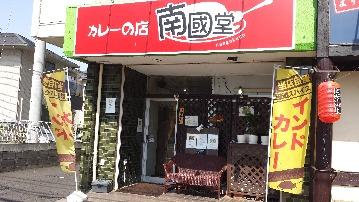 カレーの店 南國堂