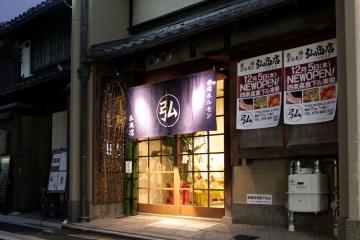 焼肉 弘商店 四条高倉 image