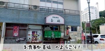 喜福 (きふく) image
