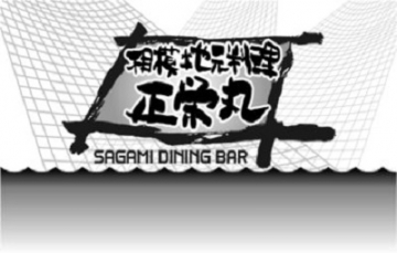 正栄丸 image