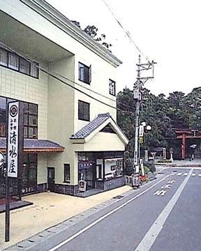 旅館・お食事 清水屋 image