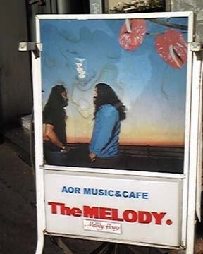 The MELODY(ザメロディー) - 心斎橋/堀江 - 大阪府(カフェ,喫茶店・軽食)-gooグルメ&料理