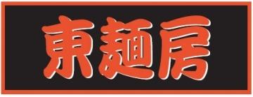 東麺房 成田取香店(トウメンボウ ナリタトッコウテン) - 成田/佐倉 - 千葉県(その他(ファーストフード・ファミレス),ラーメン・つけ麺)-gooグルメ&料理
